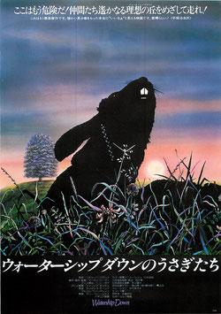 ウォーターシップダウンのうさぎたち(ニュー東宝シネマ/チラシアニメ)