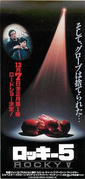 ロッキー5( 映画半券洋画)