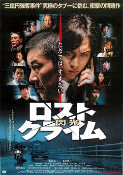 ロスト・クライム 閃光(ディノスシネマズ札幌劇場/チラシ邦画)