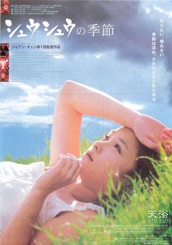 シュウシュウの季節(三越名画劇場/チラシ・アジア映画)