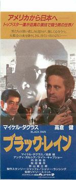 ブラック・レイン( 映画半券洋画)