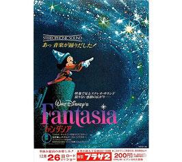 ファンタジア(アニメ映画チラシ)