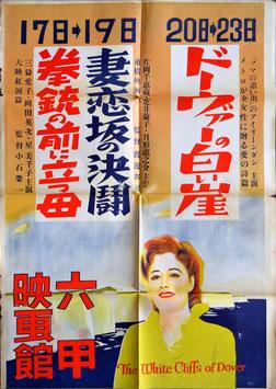 ドーヴァーの白い崖/妻恋坂の決闘/拳銃の前に立つ母(ポスター洋邦画)