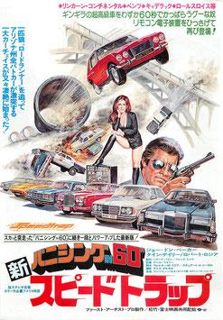 新・バニシング・イン60 スピードトラップ(グランドシネマ/チラシ洋画)