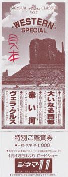 WESTERN SPECIAL「大いなる西部/赤い河/ヴェラ・クルス」(見本特別ご観賞券)