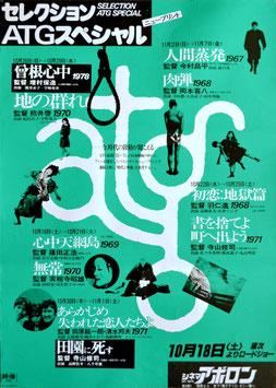 セレクションATGスペシャル(ポスター邦画)