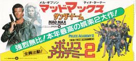 マッドマックス サンダードーム/ポリス・アカデミー2全員出動(前売半券・洋画)