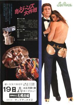 恋のジーンズ大作戦(札幌劇場/チラシ洋画)
