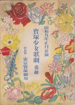 寶塚少女歌劇番組(昭和九年正月公演/寶塚)