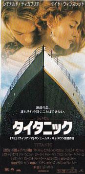 タイタニック(半券・洋画)