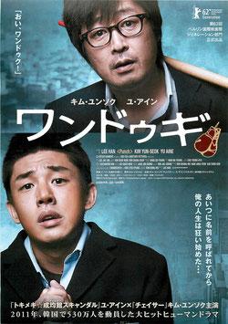 ワンドゥギ(ディノスシネマズ札幌劇場/チラシ・アジア映画)