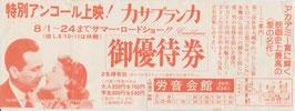 カサブランカ(労音会館/御優待券)
