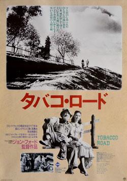 タバコ・ロード(ポスター洋画)