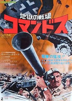 地獄の戦場・コマンドス(イタリア・ドイツ合作映画/プレスシート)