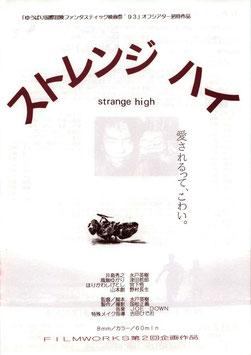 ストレンジ・ハイ(かでる2・7/チラシ邦画)