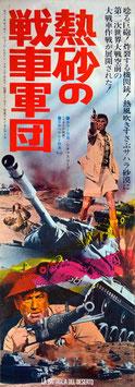 熱砂の戦車軍団(上下2枚組・立看版/ポスター洋画)
