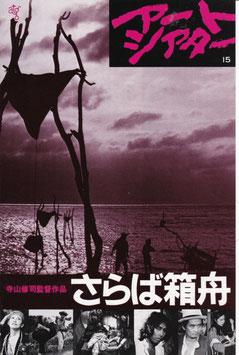 さらば箱舟(有楽町スバル座/ATGチラシ邦画)