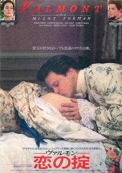 ヴァルモン-恋の掟(ポーラスター/チラシ洋画)