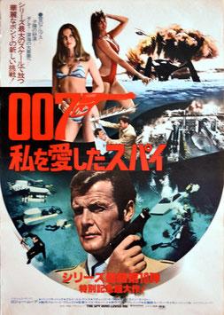 007私を愛したスパイ(ポスター洋画)