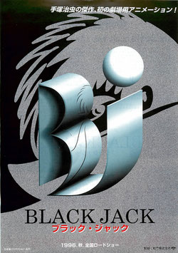 ブラック・ジャック(松竹/チラシアニメ)
