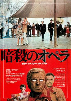 暗殺のオペラ(三百人劇場/東京音協8月例会作品・チラシ洋画)