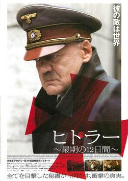 ヒトラー~最期の12日間~(スガイシネプレックス札幌劇場/チラシ洋画)
