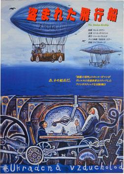 盗まれた飛行船(ポスター洋画)