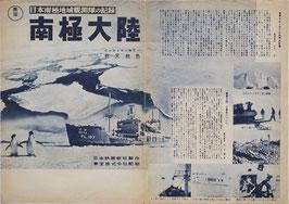 日本南極地域観測隊の記録・南極大陸(東宝/チラシ邦画)