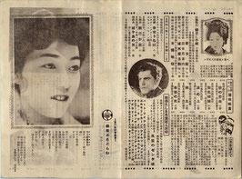 結婚哲学/霧の夜話/表紙・筑波雪子(錦座/戦前映画プログラム)