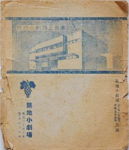五稜郭血書(築地小劇場創立第十年記念公演/演劇チラシ)
