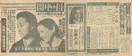 母の地図/マレー戦記/宮本武蔵(札幌大勝館/チラシ邦画)