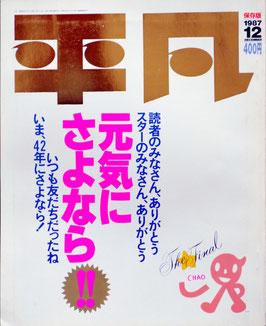 平凡 元気にさよなら!!(保存版・アイドル雑誌)