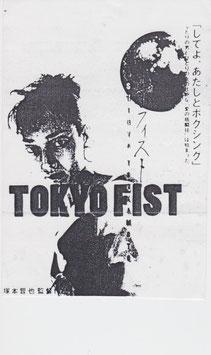 TOKYO FIST(東京フィスト/前売半券)