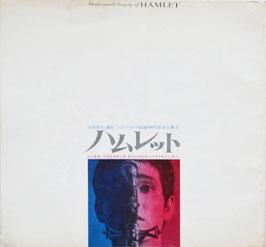 ハムレット(劇団俳優座創立20周年記念公演/演劇プログラム)
