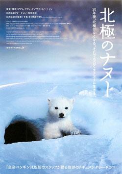 北極のナヌー(札幌シネマフロンティア/チラシ洋画)