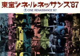 東宝シネ・ルネッサンス'87(札幌角川シアター/チラシ洋・邦画)