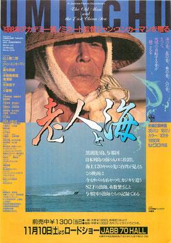 老人と海(与那国島・JABB70HALL・チラシ邦画)