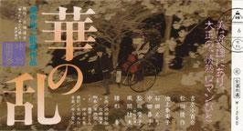 華の乱(特別鑑賞券前売半券・邦画)