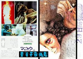 マニトウ(スカラ座/チラシ洋画)