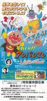 それいけ!アンパンマン/人魚姫のなみだ(特別優待割引券/洋画)