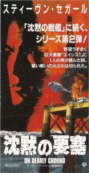 沈黙の要塞(半券・洋画)