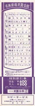 アルフレード・アルフレード他(名画劇場祇園会館/特別割引券)