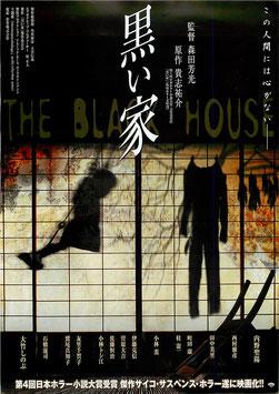 黒い家(松竹遊楽館/チラシ邦画)