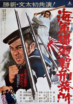 海軍横須賀刑務所(ポスター邦画)