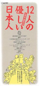 12人の優しい日本人( 映画半券邦画)
