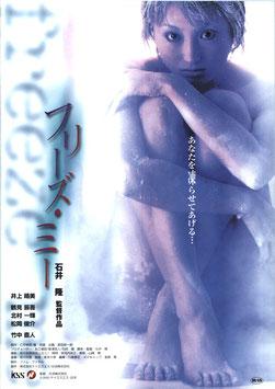 フリーズ・ミー(札幌劇場/チラシ邦画)
