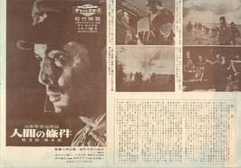人間の條件 第3部・第4部(松竹/チラシ邦画)