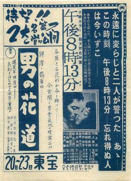 午後8時13分/男の花道(東宝/ビラチラシ邦画)