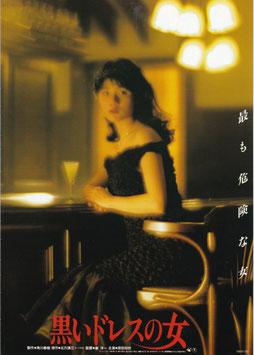 黒いドレスの女/恋人たちの時刻(プラザ2/チラシ邦画)