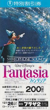 ファンタジア/レイダース失われたアーク/ビアンカの大冒険(特別割引券)